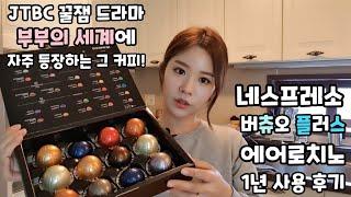 JTBC 부부의 세계에 자주 등장하는 그 커피 | 네스…