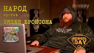 Народ против ЭКШЕН БРОНСОНА. Клип