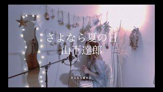 Haruna In My Room#009 『山下達郎』の『さよなら夏の日 』をカバーしました。 大好きな夏の一曲です。 Haruna SNS ○Twitter https://twitter.com/haru784 ○Instagram ...