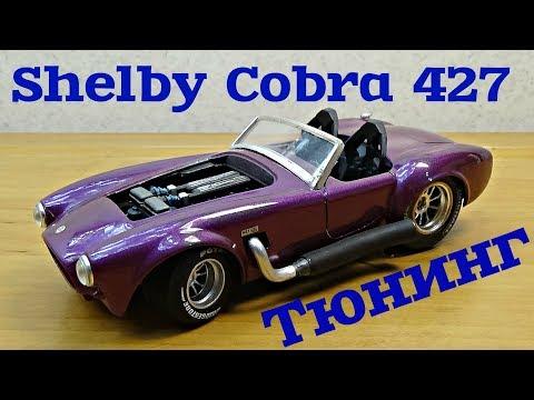 Тюнинг машинки Shelby Cobra 427. Крутой тюнинг Сами с усами