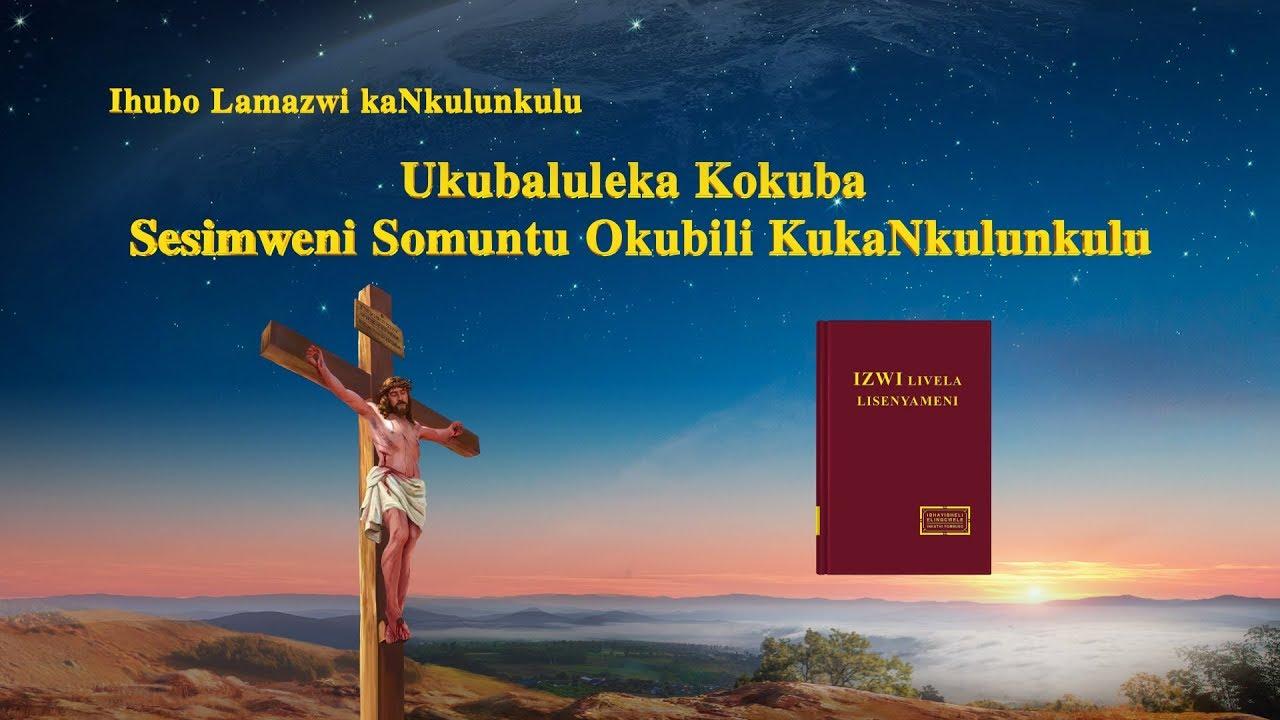 """Gospel Song """"Ukubaluleka Kokuba Sesimweni Somuntu Okubili KukaNkulunkulu"""" (Zulu Subtitles)"""