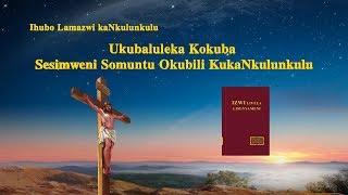 """Gospel Song 2018 South African """"Ukubaluleka Kokuba Sesimweni Somuntu Okubili KukaNkulunkulu"""""""