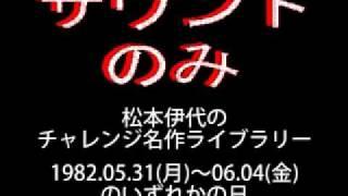 「松本伊代のチャレンジ名作ライブラリー」 「風の中の子供」著者:坪田...