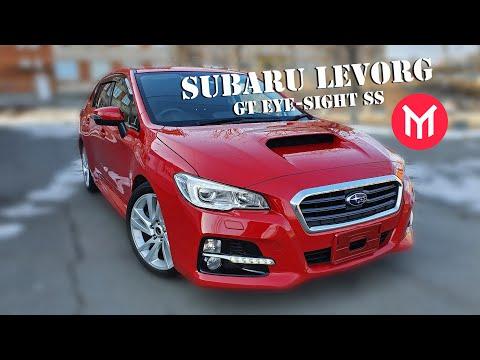 Subaru Levorg  GT Eye-Sight SS -  краткий обзор Леворг 1.6л Турбо