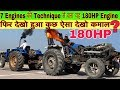 71/72 Crack Mehkama New Holland Jugadu Vs Sonalika 750 || tractor tochan