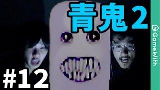 【青鬼2】なうしろの青鬼2実況プレイ#12【ホラーゲーム】