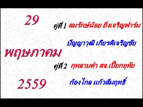 วิจารณ์มวยไทย 7 สี อาทิตย์ที่ 29 พฤษภาคม 2559 (คู่ที่ 1,2)