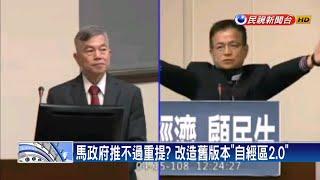 韓國瑜推「自經區」  綠委:血洗台灣農業-民視新聞