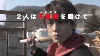 人気のヤンキーアクション・シリーズに佐野和真が復活! (つづきはこち...