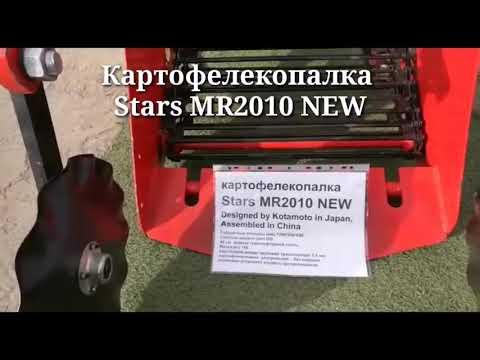 Картофелекопалка Stars MR2010