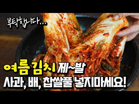 이 방법을 알면 다른 방법으로 김치 담그기 싫다..🌝 배추 2망(6포기), 재료 많이 들어간다고 맛있는 거 아닌거 이제 알잖아요? ㅠㅠ