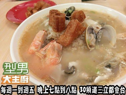 夜市料理秀 吳秉承「海鮮粥」 20170223 型男大主廚