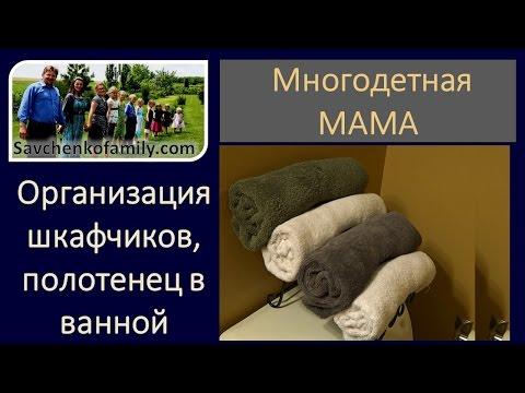 Организация Ванной, шкафчиков, полотенец порядок многодетной мамы семья Савченко