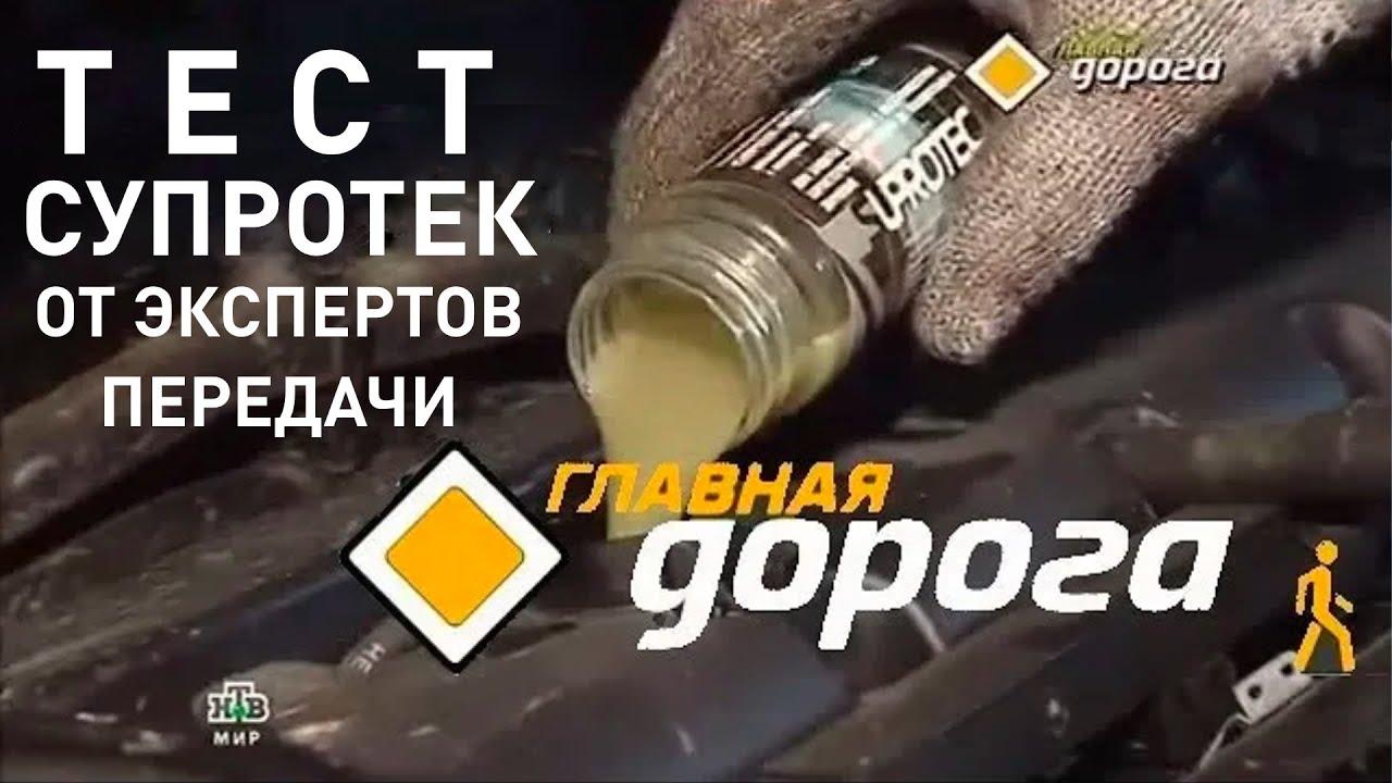 """СУПРОТЕК тест на НТВ, """"ГЛАВНАЯ ДОРОГА"""". Присадки для двигателя, присадки в масла. (Atomium)"""