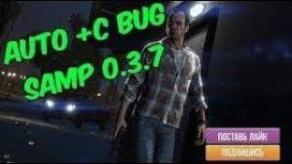 Cleo +C Bug || SAMP 0.3.7