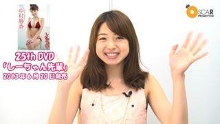 2013年6月20日(木)中村静香の最新DVD『しーちゃん先輩』が発売されます!...