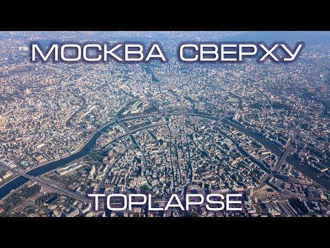 Москва Сверху   TopLapse Moscow
