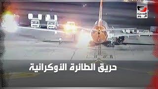 لحظة اشتعال النيران في الطائرة الأوكرانية.. ويقظة عمال مطار شرم الشيخ تمنع كارثة