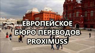 видео Агентство срочных переводов в Нижнем Новгороде