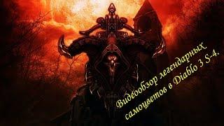 20 Легендарных самоцветов Diablo 3.  Видео-Обзор. Patch 2.3