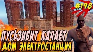 New Rust - Эпичная постройка электростанции , Пусьзибит вкачал бедных кепарей. [60 fps]. #198 thumbnail