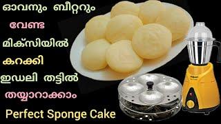 ഇഡല തടടൽ perfect sponge cake വറ 10മനടടൽ തയയറകക Sponge Cake Without Oven and Beater