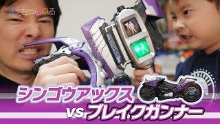DXシンゴウアックス vs DXブレイクガンナー 仮面ライダードライブ 仮面ライダーチェイサー シグナルチェイサー thumbnail