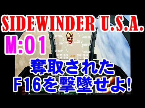 [M:01] サイドワインダーU.S.A.(SIDEWINDER U.S.A.,BOGEY DEAD 6) [GV-VCBOX,GV-SDREC]