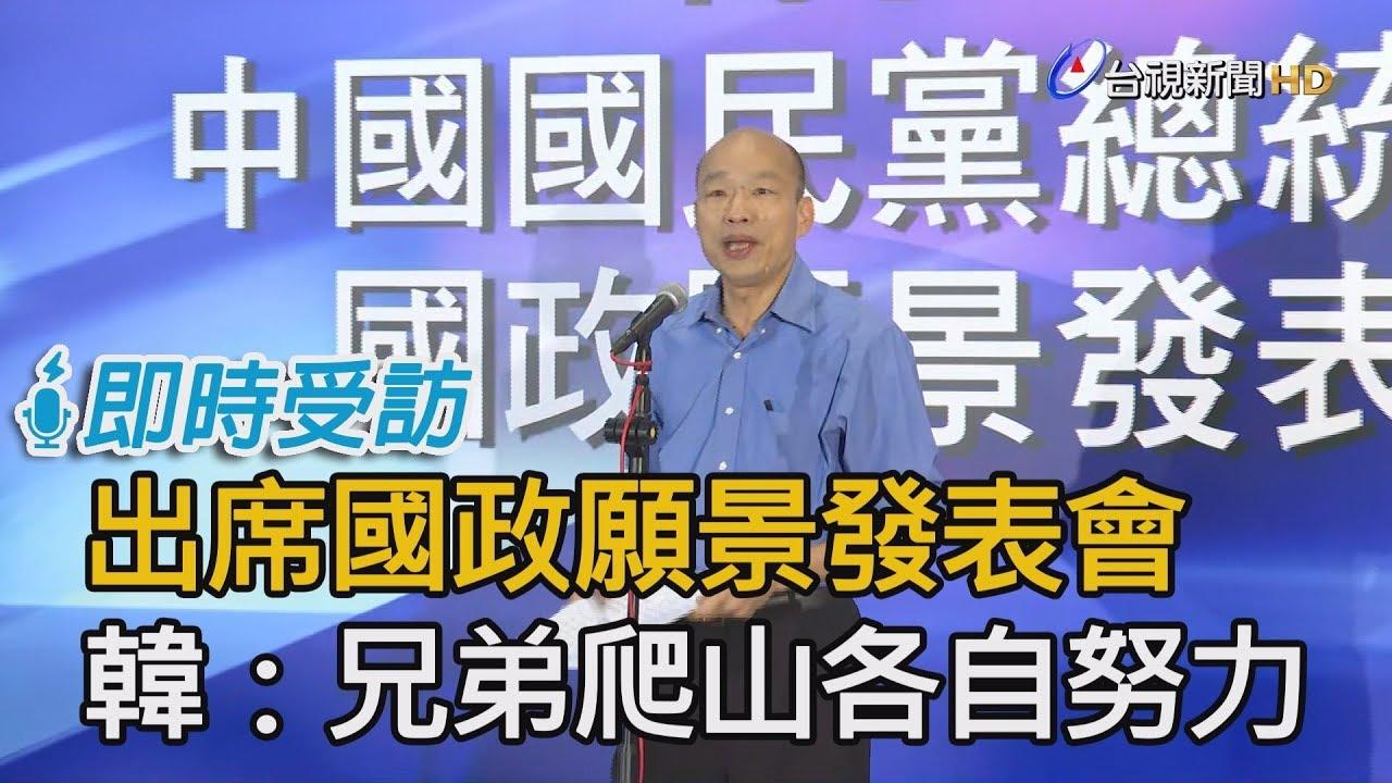 出席國政願景發表會 韓國瑜:兄弟爬山各自努力【即時受訪】 - YouTube