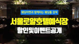 서울로얄호텔 중구웨딩홀 할인혜택과 상세정보!