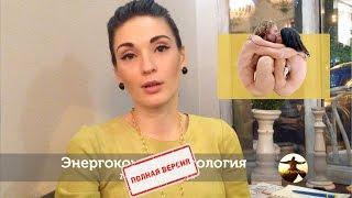 Сексолог Инна Мельникова и энергокоуч Айбек Жума - полная версия, октябрь 2016