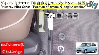 ダイハツ ミラココア「車台番号とエンジンナンバー位置」/Daihatsu Mira Cocoa