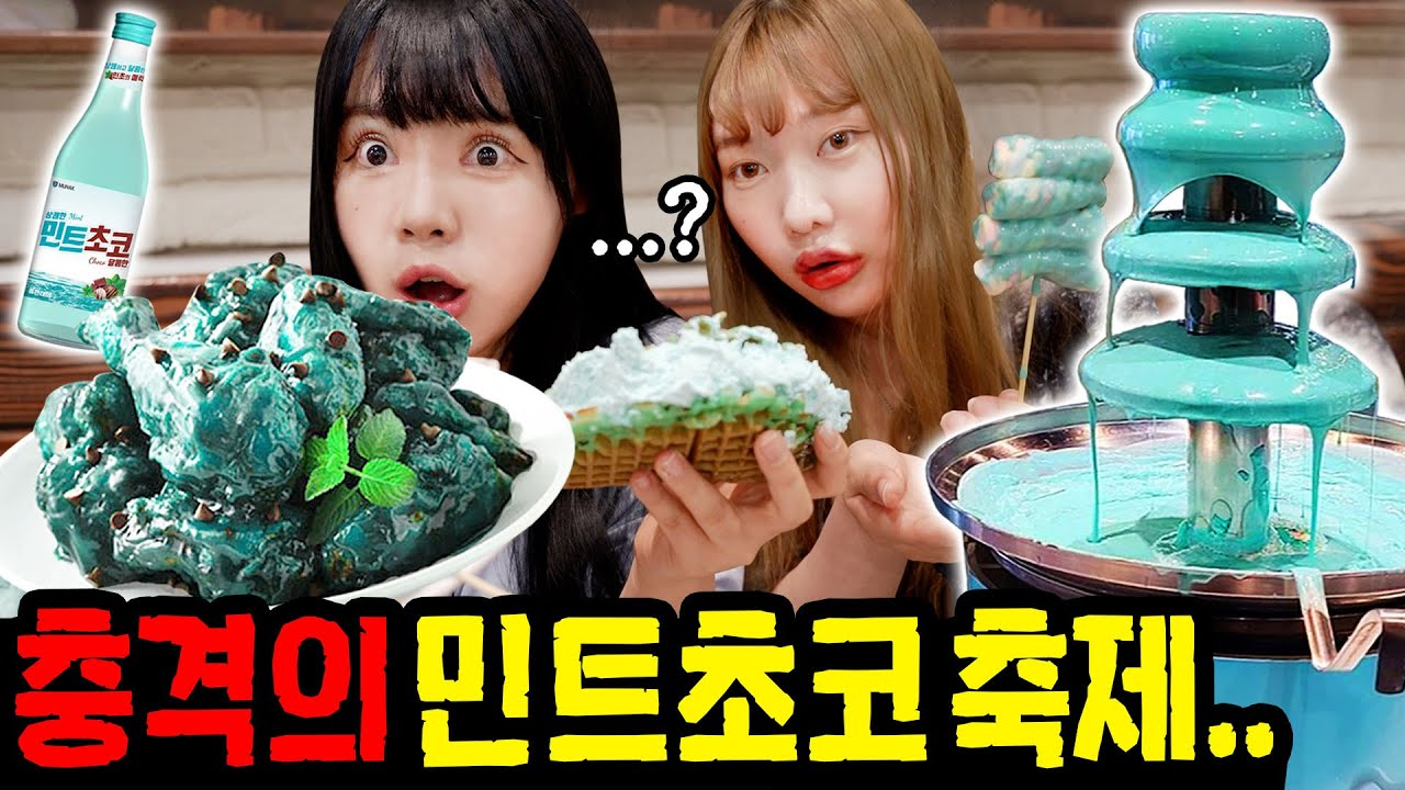 갈때까지 간 충격의 민트초코 근황.. (feat. 선여정)