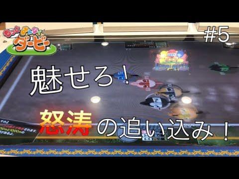 【メダルゲーム】#5 デブの追い込みがやばすぎ! 【みんダビ】