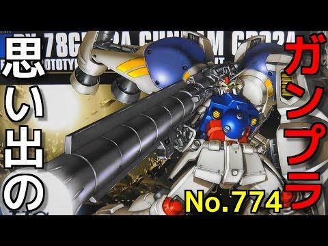 774 1/144 RX-78 GP02A ガンダムGP02A サイサリス  『HG UNIVERSAL CENTURY』