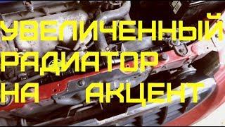 Мой DRIVE - Радиатор от автомата на Акцент