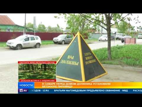Cамарские коммунальщики подкидывают должникам трехтонную пирамиду позора