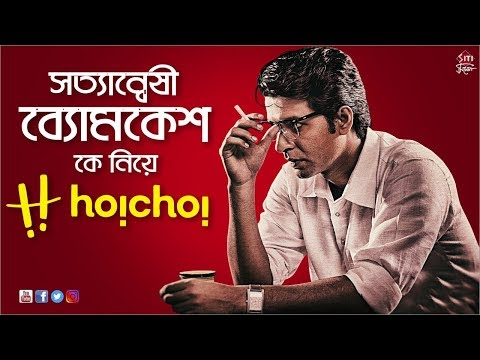 Byomkesh | web series | Anirban | Ridhima | Subrat   | Hoichoi