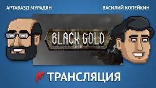 Игромания играет в Black Gold Online. Запись прямого эфира