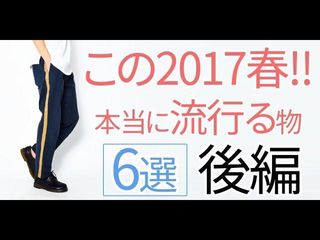 「後編」メンズ2017春に流行る6つのアイテムとは?【アイテムはコチラ】