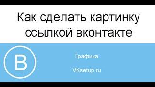 Как сделать картинку ссылкой вконтакте(Видео инструкция для сайта http://vksetup.ru ////////////////////////////////////// Ссылка на видео - https://youtu.be/S7rSC3v8VlI Подписка на..., 2016-04-17T09:51:06.000Z)