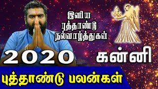 Kanni Rasi New Year Rasi palan 2020 Virgo கன்னி ராசி புத்தாண்டு பலன்கள் 2020