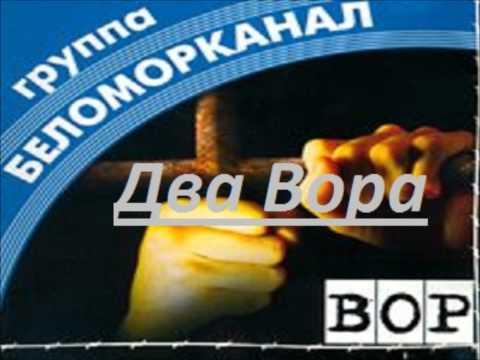 Клип Беломорканал - Два вора