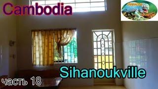 Камбоджа,Сиануквиль,ищем жилье.часть 18(камбоджа, ангкор ват камбоджа, туры в камбоджу,цены в камбодже,таиланд,горящий тур,экскурсии в камбодже,виз..., 2015-08-23T04:18:25.000Z)