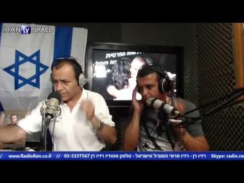 Radio Ran asheghan Iran Ardeshir 15.7.16 رادیو ران عاشقان ایران اردشیر רדיו רן אוהבי איראן עם ארדשיר