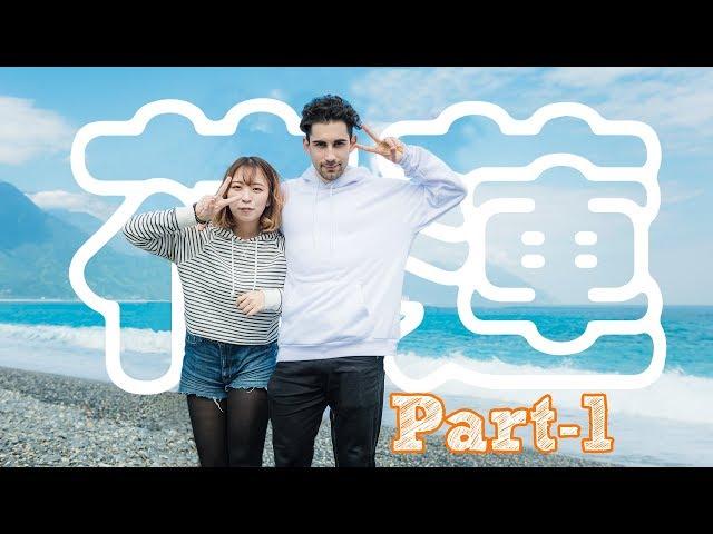 「PART1」 法國男生跟韓國女生去花蓮玩!화련 태동 여행 在環島之星唱歌!!