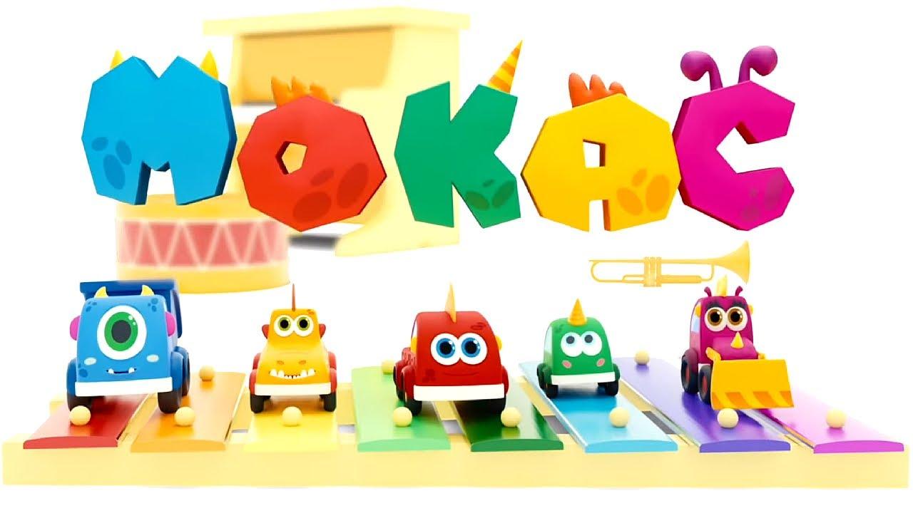 Детские песни про машинки Мокас. Веселые мультики песенки для детей - Сборник