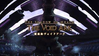 ff14 蒼天のイシュガルド 魔航船ヴォイドアーク the void ark