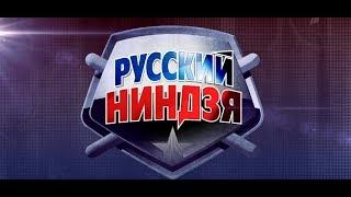 Русский ниндзя 4 выпуск 17 12 17 Ninja Warrior Russia ПРЕМЬЕРА