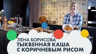 Лена БОРИСОВА: основы макробиотики, тыквенная каша с коричневым рисом | Завтрак #1